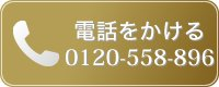 0120-558-896