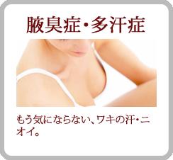 腋臭症・多汗症