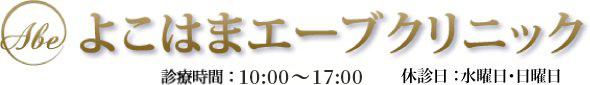 横浜エーブクリニック